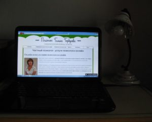 бесплатная психологическая помощь онлайн