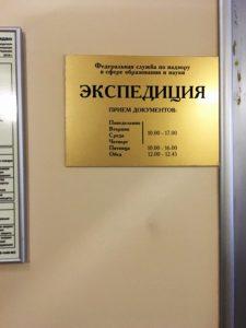 рособрнадзор: распорядок работы окна по приёму заявлений