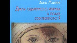 книга Алис Миллер - драма одарённого ребёнка