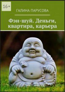 knigi_dlya_rieltorov_fen_shuj_dengi_kvartira_kariera