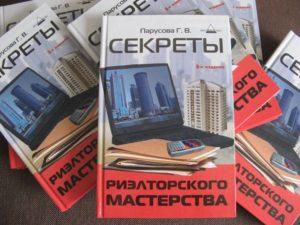 knigi_dlya_rieltorov