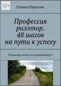 professiya_rieltor_48_shagov_na_piti_uspeha