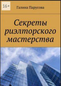 knigi_dlya_rieltorov_sekrety_rieltorskogo_masterstva